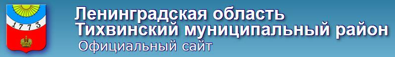 Тихвинский муниципальный район. Официальный сайт